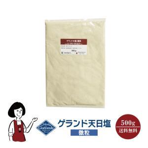 ゲランドの塩《微粒》500g|kowakeya