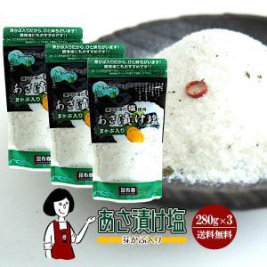 あさ漬け塩芽かぶ入り3個セット 290g|kowakeya