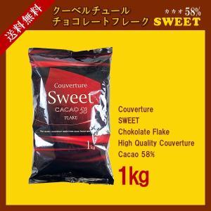クーベルチュールチョコレートフレーク スイート 1kg