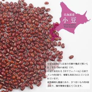 北海道産 小豆 1kg〔チャック付〕/新物入荷29年産|kowakeya|04
