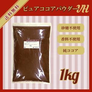 【12月中旬の発送となります】ピュアココアパウダーVH 1kg〔チャック付〕 送料無料