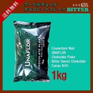 クーベルチュールチョコレートフレーク ビター 1kg