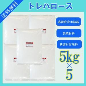 トレハロース 5kg×5〔チャック付〕 kowakeya