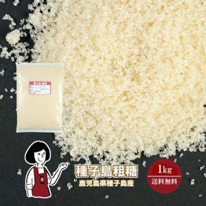 種子島 粗糖 900g〔チャック付〕 kowakeya