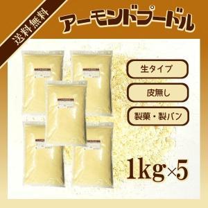 生アーモンドプードル 皮なし 1kg×5 チャック付 アーモンドパウダー|kowakeya