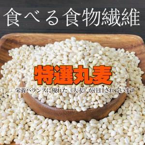 特選丸麦 1kg〔チャック付〕/国産|kowakeya|02