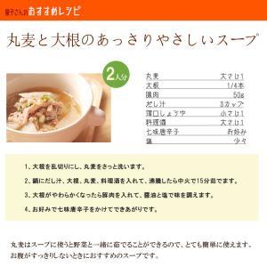 特選丸麦 1kg〔チャック付〕/国産|kowakeya|05
