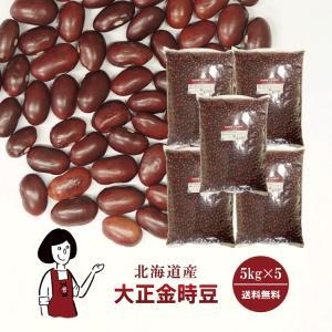 大正金時豆 5kg×5〔チャック付〕