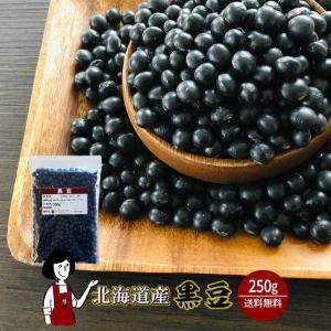 北海道産 黒豆 250g チャック付 令和1年産 2019年産|kowakeya
