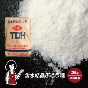 含水結晶ぶどう糖 20kg 業務用サイズ kowakeya