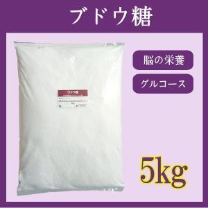ブドウ糖 5kg〔チャック付〕 ...