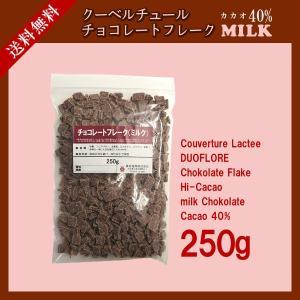 クーベルチュールチョコレートフレーク ミルク 250g