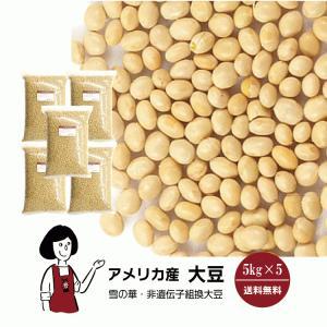アメリカ産大豆 5kg×5 送料無料 アメリカ産 白目大豆 非遺伝子組換大豆 NON-GMO 同梱可