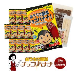 おうちで簡単チョコバナナ 12袋
