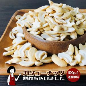 送料無料 カシューナッツ割れちゃいました 500g×2(計1kg) チャック付 脱酸素剤入り 素焼き|kowakeya