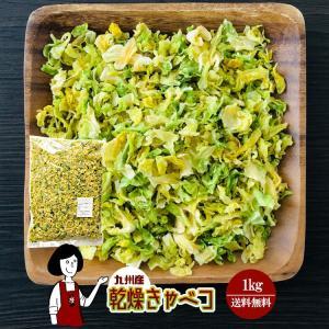 九州産 乾燥キャベツ 1kg kowakeya
