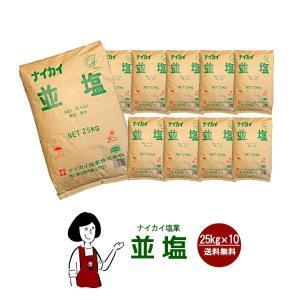 ナイカイ塩業 並塩 25kg×10袋セット kowakeya
