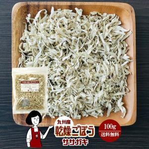 九州産 乾燥ごぼう ササガキ 100g チャック付 kowakeya