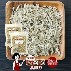 九州産 乾燥ごぼう ササガキ 100g×2 チャック付 kowakeya