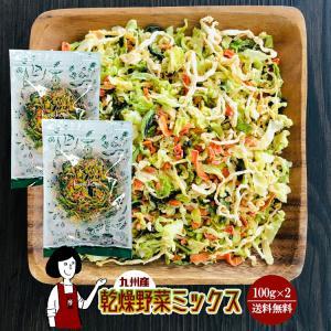 ■内容量:100g×2   ■原材料:キャベツ(九州産)      人参(九州産)      小松菜...