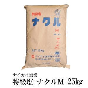 ナイカイ塩業 特級塩 ナクルM 25kg|kowakeya