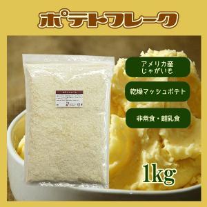 ■内容量:1kg   ■原材料:じゃがいも(アメリカ)/乳化剤、ピロリン酸Na、pH調整剤 ■保存方...