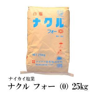 ナイカイ塩業 ナクルフォー(0) 25kg|kowakeya