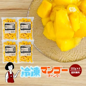 送料無料 冷凍マンゴー チャンク 500g×4袋 計2kg クール便|kowakeya