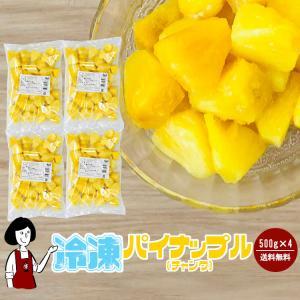 送料無料 冷凍パイナップル チャンク 500g×4袋 計2kg クール便|kowakeya
