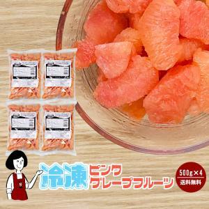 送料無料 冷凍ピンクグレープフルーツ 500g×4袋 計2kg クール便|kowakeya