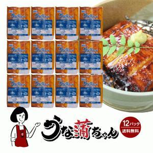 冷凍 うな蒲ちゃん 12パック クール便|kowakeya