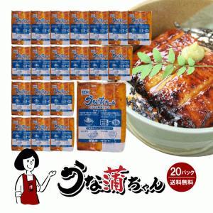 冷凍 うな蒲ちゃん 20パック クール便|kowakeya