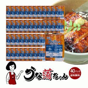 冷凍 うな蒲ちゃん 40パック クール便|kowakeya
