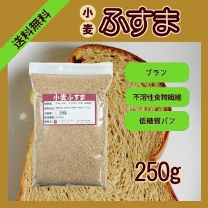 小麦ふすま 250g〔チャック付〕 kowakeya
