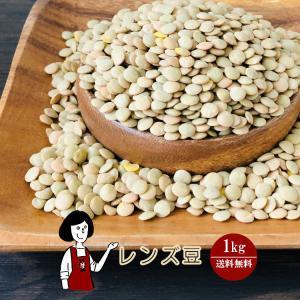 レンズ豆 900g チャック付|kowakeya