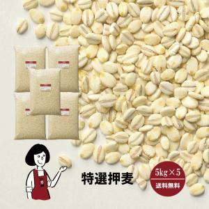特選押麦 5kg×5袋〔チャック付〕/国産 kowakeya