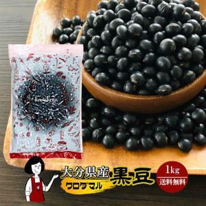 大分県産 黒豆(クロダマル)900g チャック付 令和2年産 2020年産