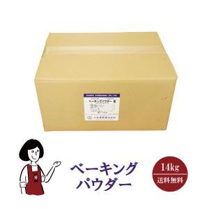 八宝食産 ベーキングパウダー 14kg