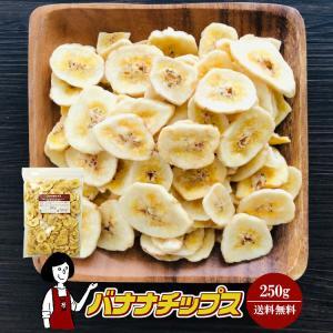 バナナチップス 250g〔チャック付〕|kowakeya