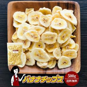 バナナチップス 500g〔チャック付〕...