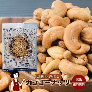 \秋のナッツ祭/ローストカシューナッツ 500g〔チャック付〕〔脱酸素剤入り〕/素焼き 送料無料