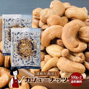 送料無料 深煎り香ばしカシューナッツ 500g×2 計1kg チャック付 脱酸素剤入り 素焼き|kowakeya