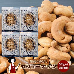 送料無料 深煎り香ばしカシューナッツ 500g×4 計2kg チャック付 脱酸素剤入り 素焼き|kowakeya