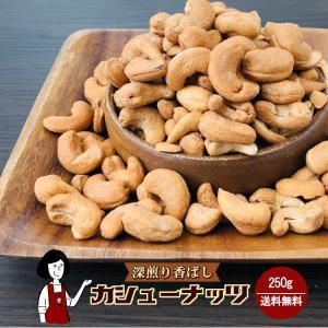 深煎り香ばしカシューナッツ 250g チャック付 脱酸素剤入り 素焼き 送料無料 |kowakeya