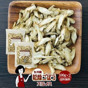 九州産 乾燥ごぼう スライス 100g×2 チャック付 kowakeya
