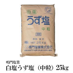 鳴門塩業 白塩うず塩 中粒 25kg