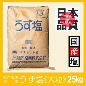 鳴門塩業 白塩うず塩 ≪大粒≫ 25kg