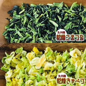 九州産乾燥野菜14種類から2袋選べるセット/オマケ付|kowakeya|07