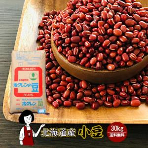 北海道産 小豆 30kg/令和2年産|kowakeya