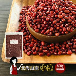 北海道産 小豆 500g〔チャック付〕/令和1年産|kowakeya